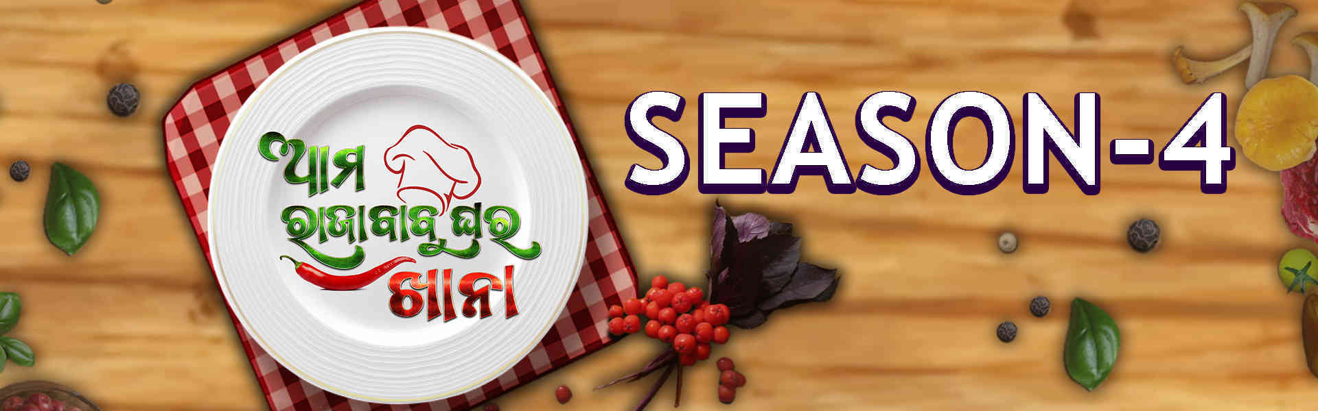 Aama Raja Babu Ghara Khana Season - 4