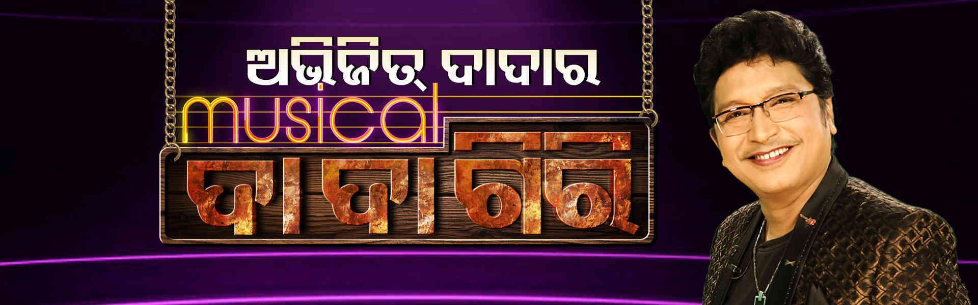 Abhijeet Dadara Musical Dadagiri