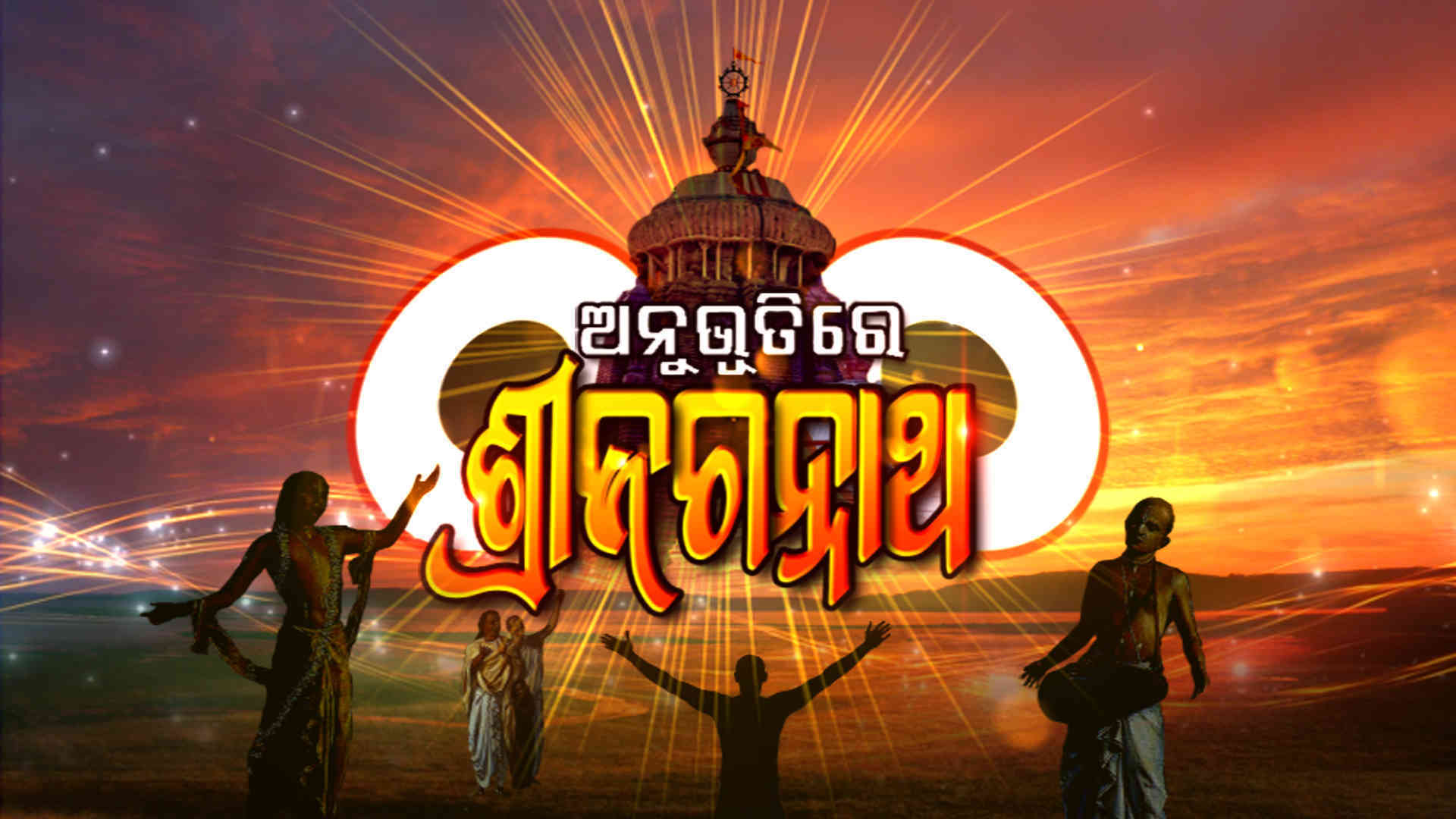 Anubhutire Jagannath