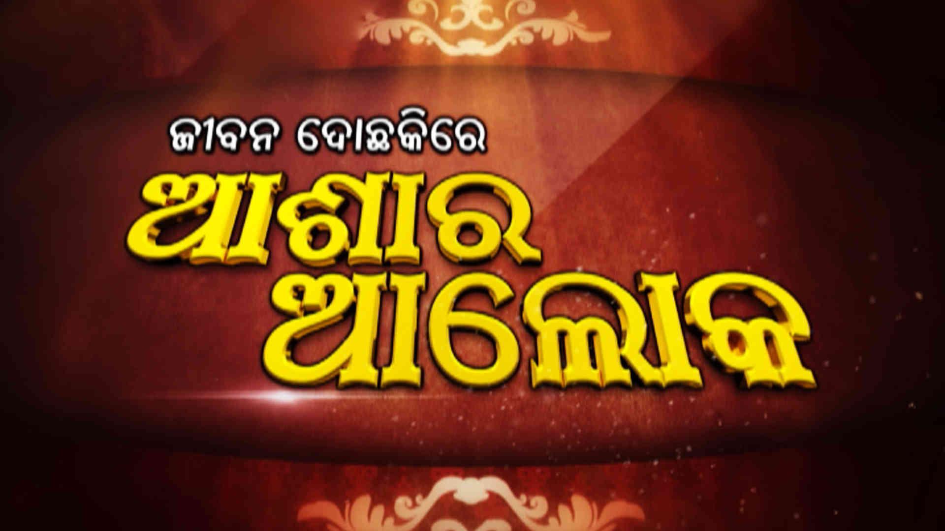 Asha Ra Alok