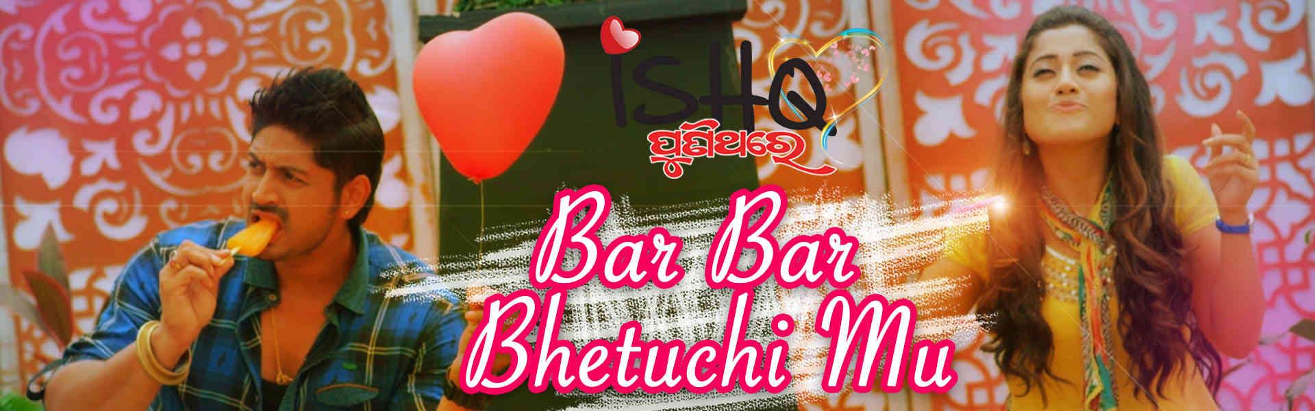 Bar Bar Bhetuchi Mu