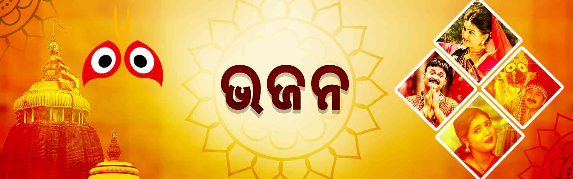 Bhajan's