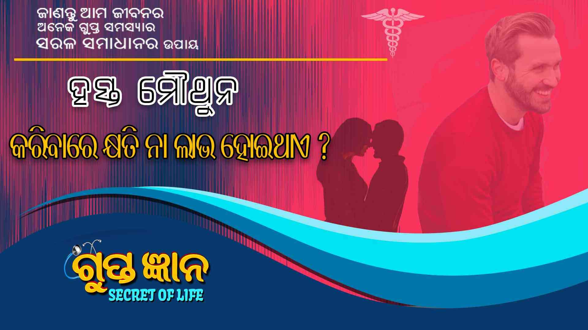 Dr Basudev Pradhan Ep   15