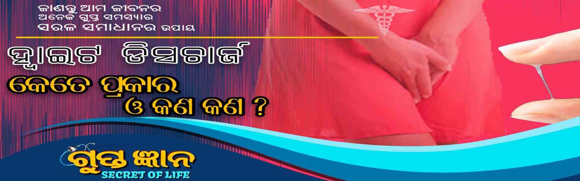 Dr Basudev Pradhan Ep   23