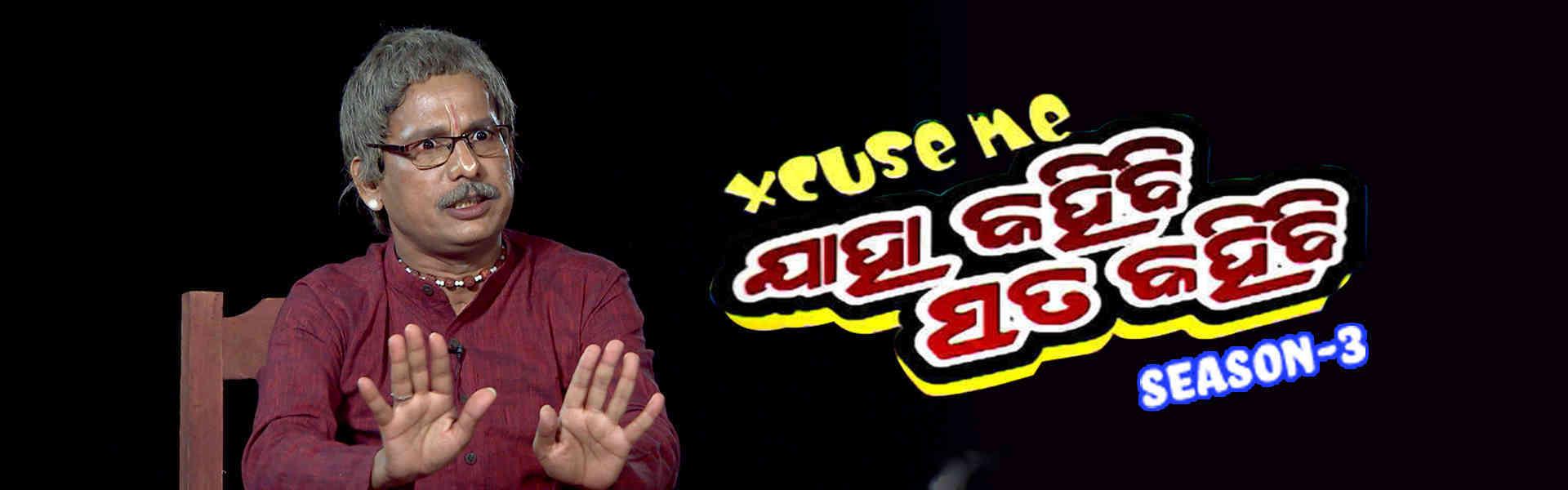 Execuse Me Jaha Kahibi Sata Kahibi Season- 3