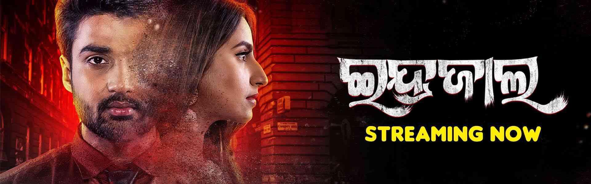 Indrajala || Odia Movie