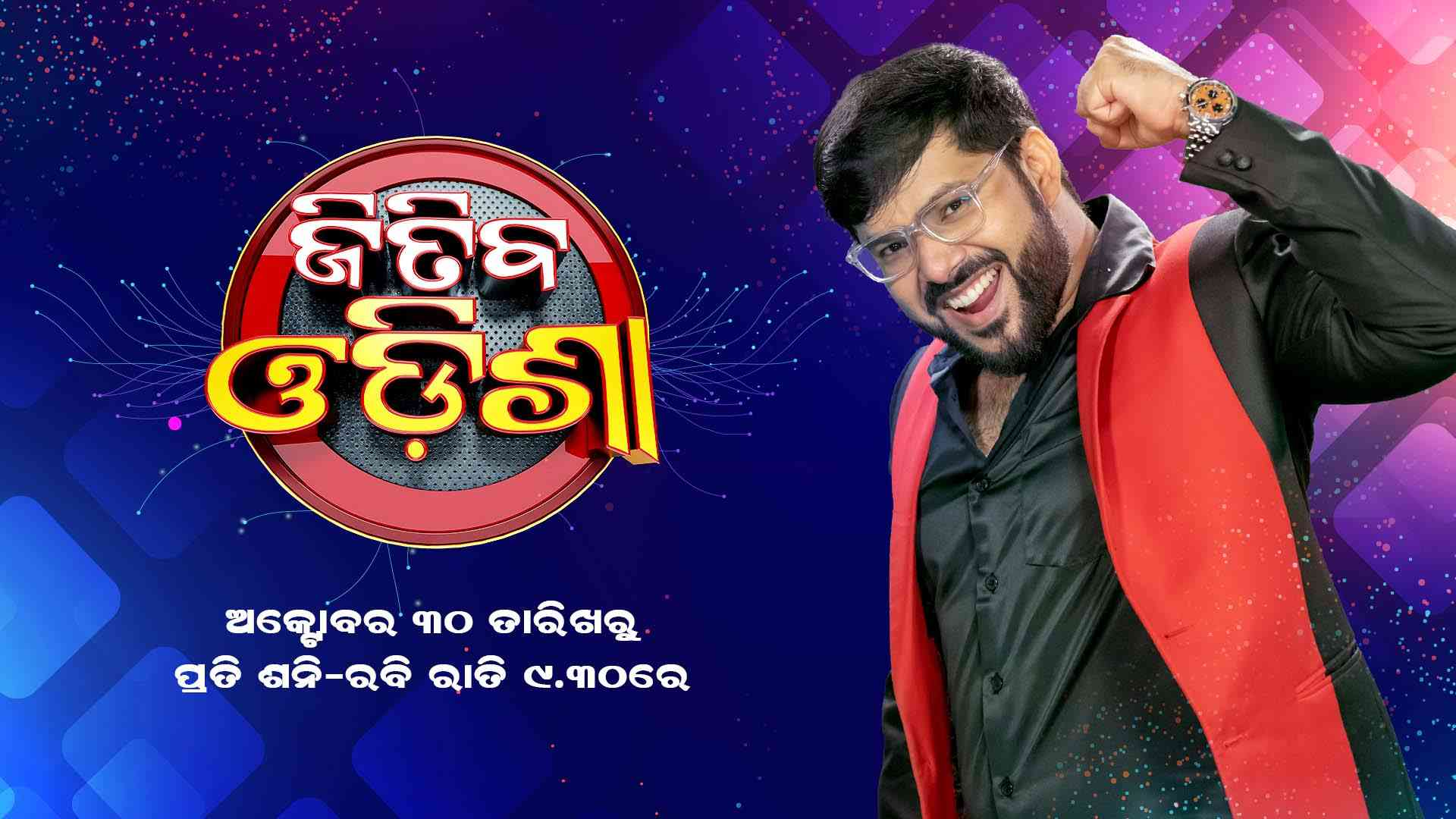 Jitiba Odisha