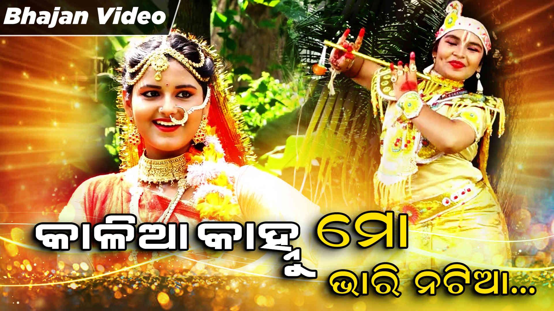 Kalia Kanhu Mo Bhari Natia