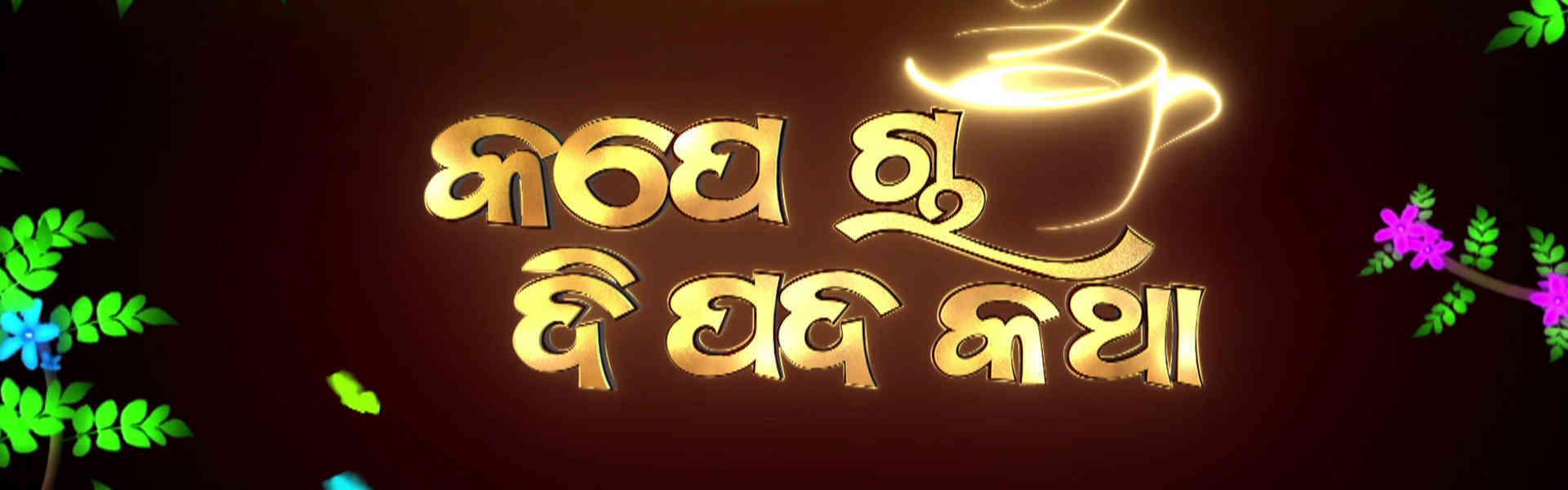 Kape Cha Dipada Katha