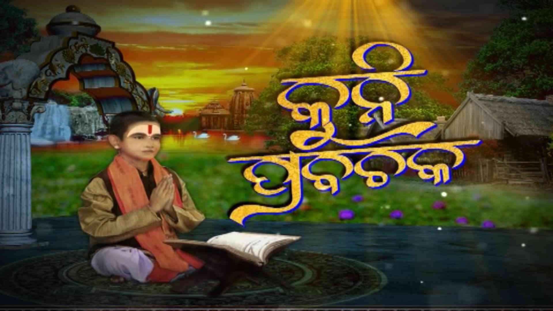 Kuni Prabachaka