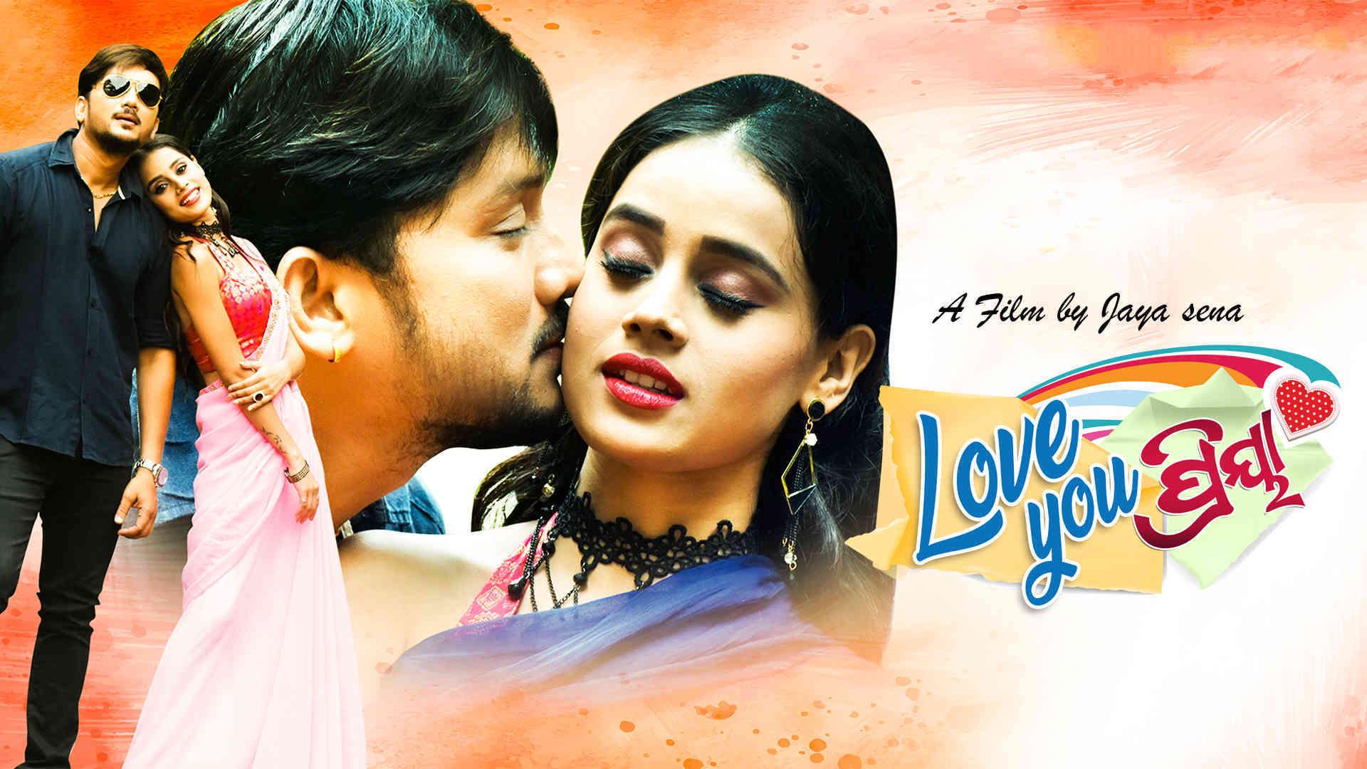 Love You Priya    Odia Movie