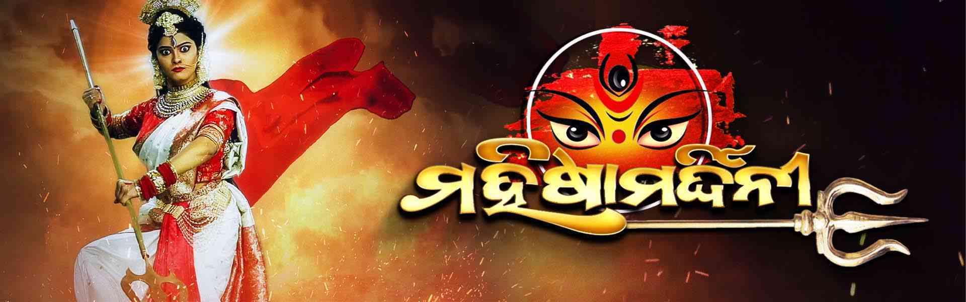 Mahisha Mardini - Dussehra Special