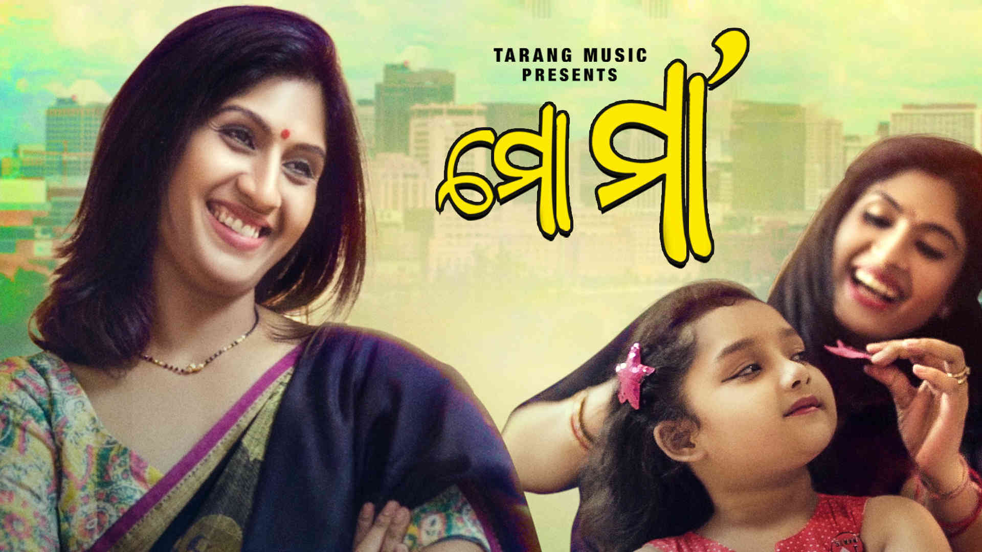 Mo Maa  - Mothers Day Special Video Song