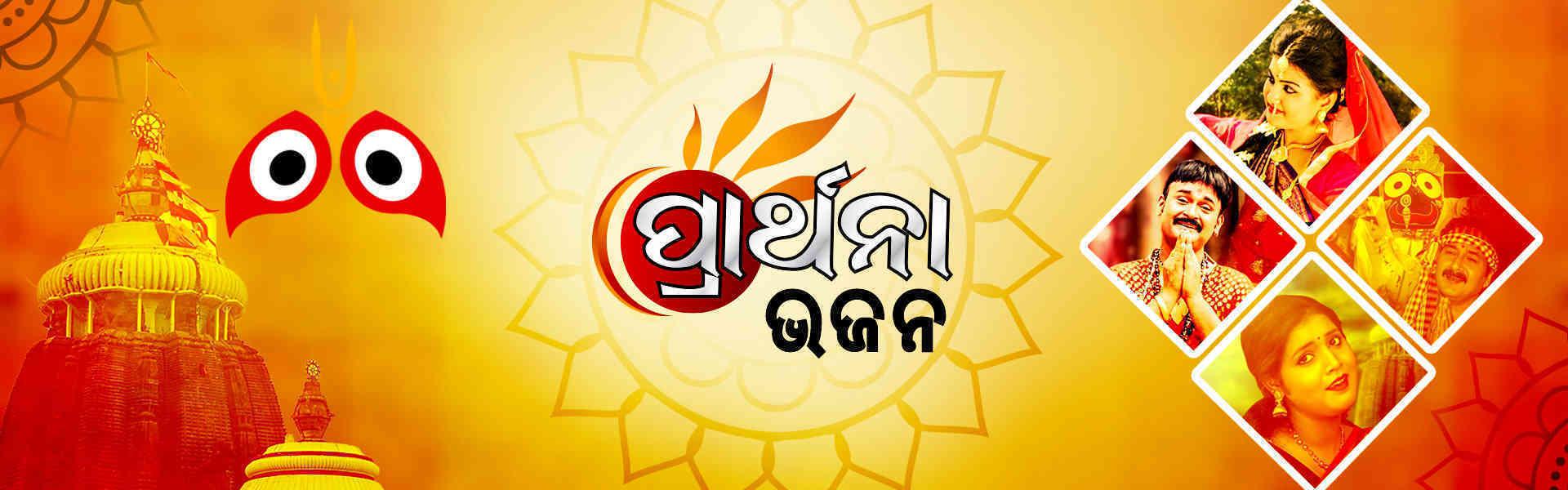 Parthana Bhajana