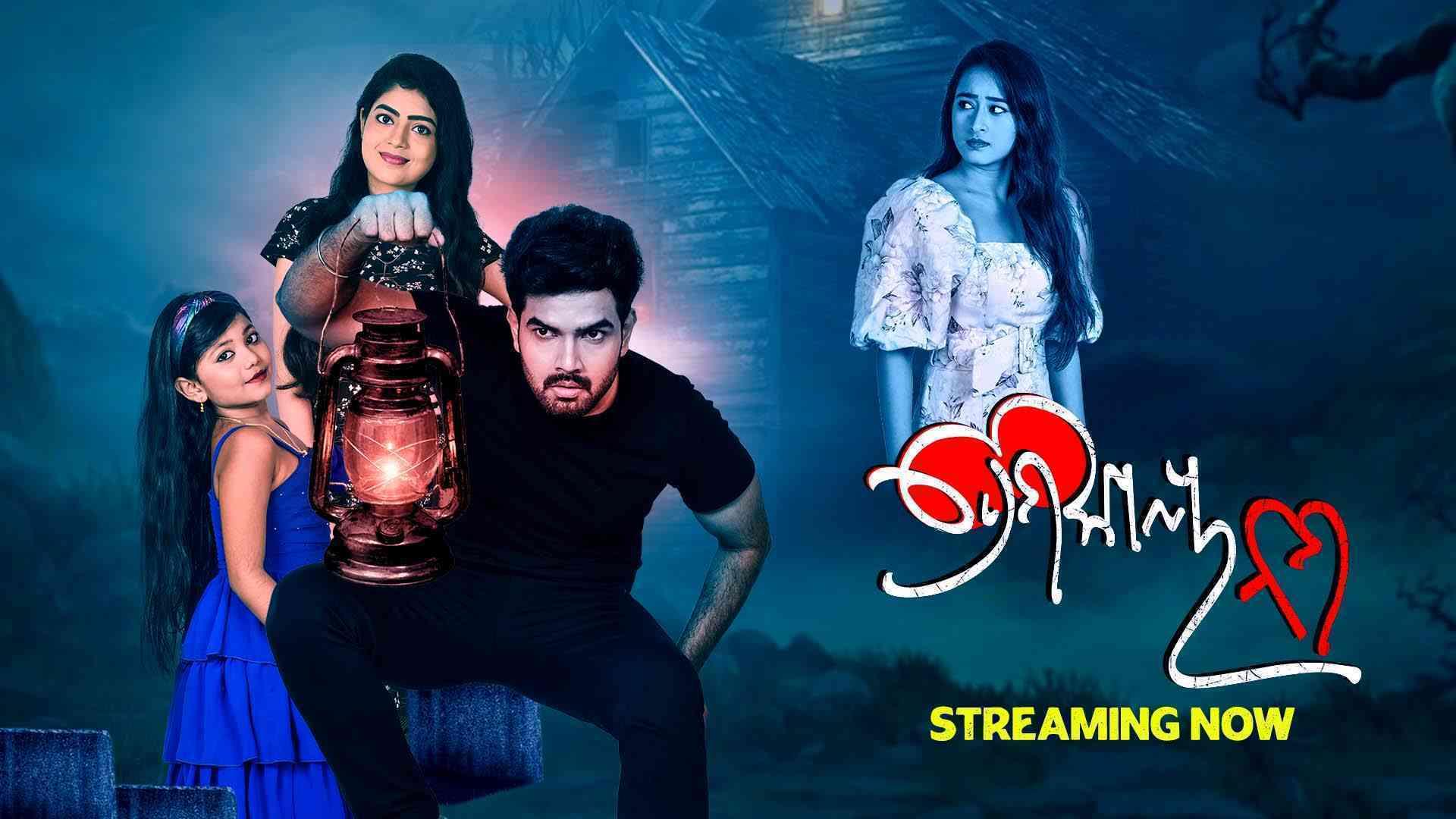 Premikaya Nama || Odia Horror Full Movie
