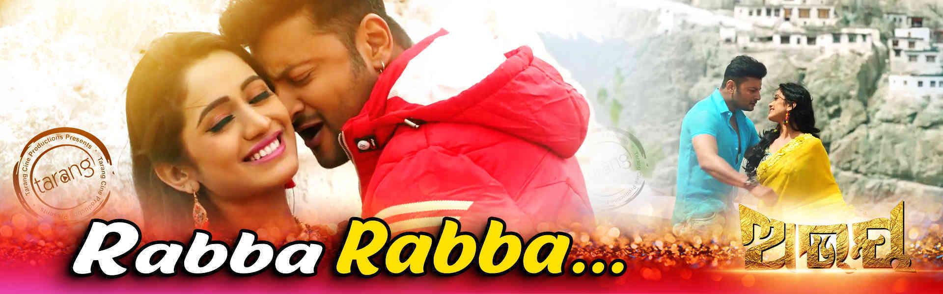 RabbaRabba