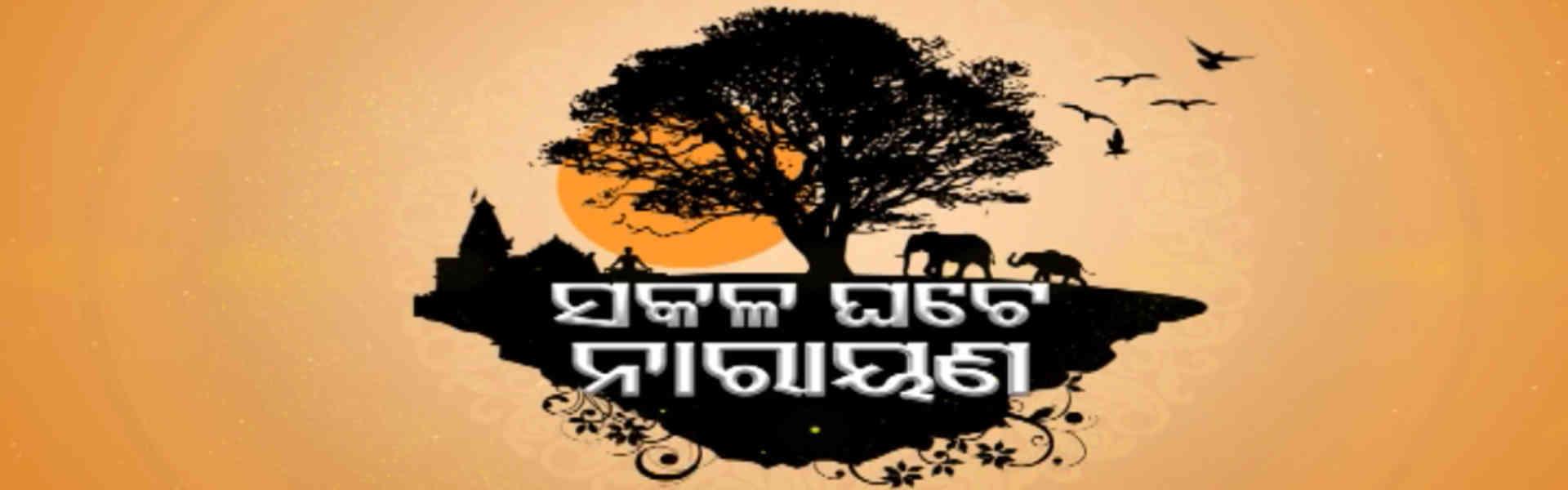 Sakala Ghate Narayana