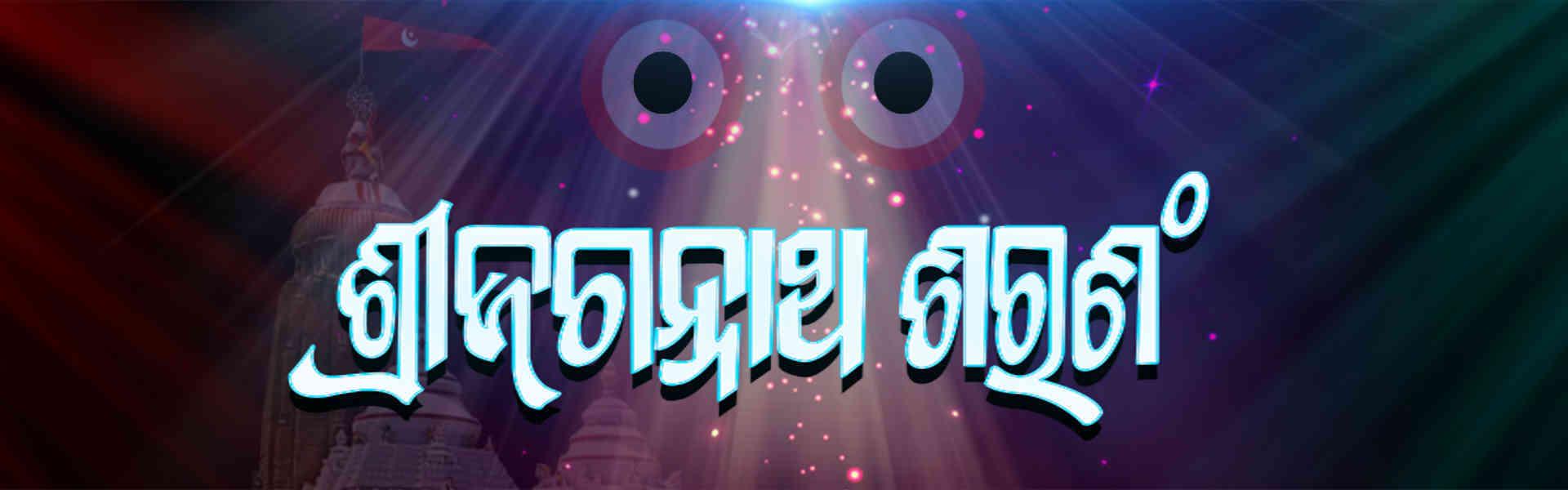 Shree Jagannath Saranang