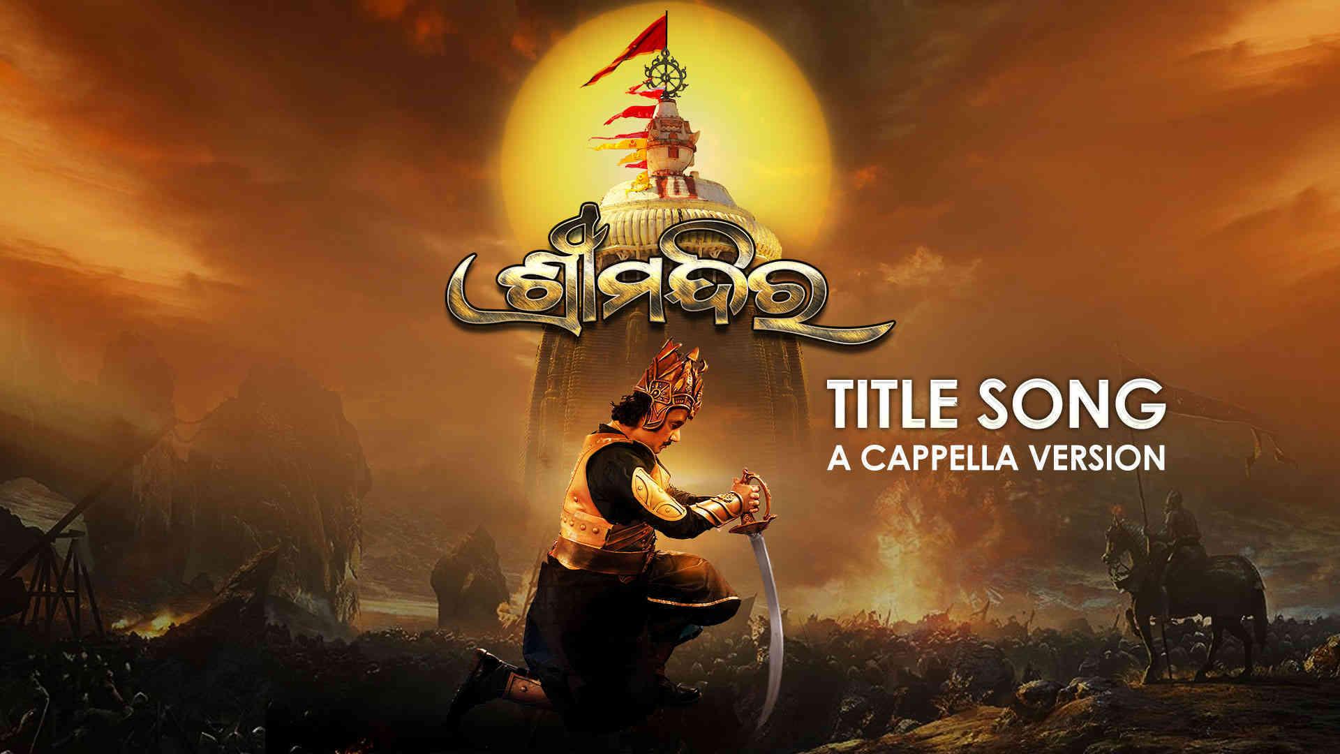 Shree Mandira Title Song