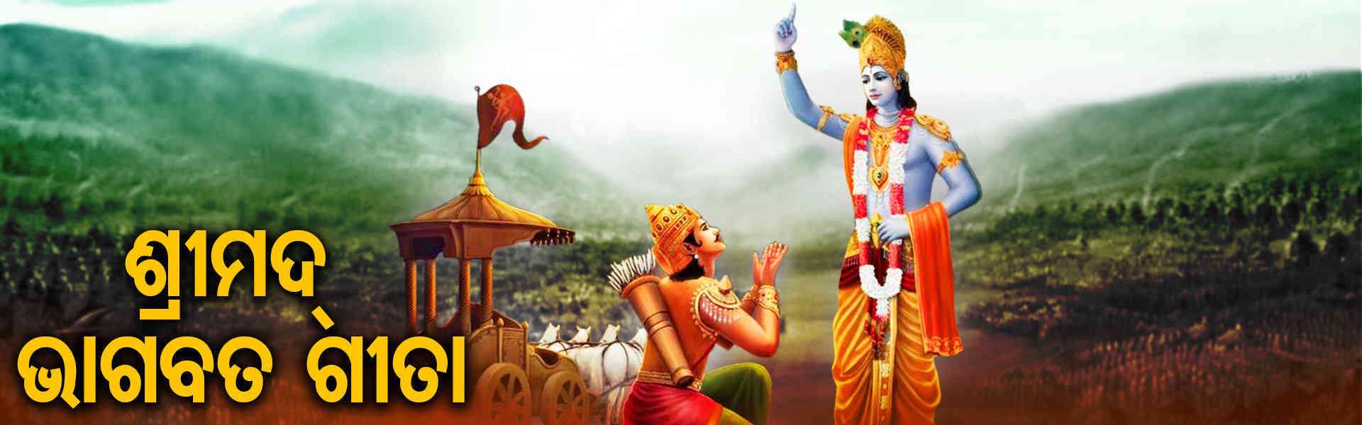 Sri Mad Bhagbat Gita
