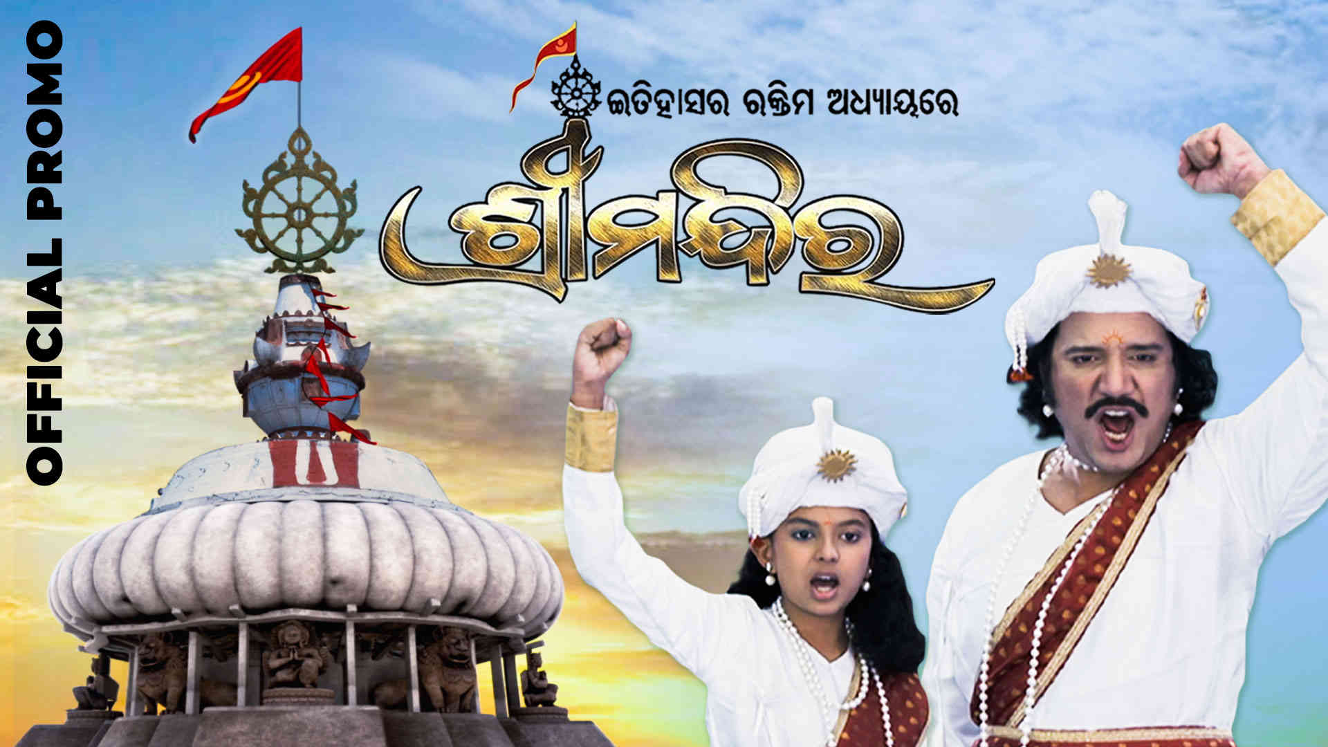 Sri Mandira Official Promo