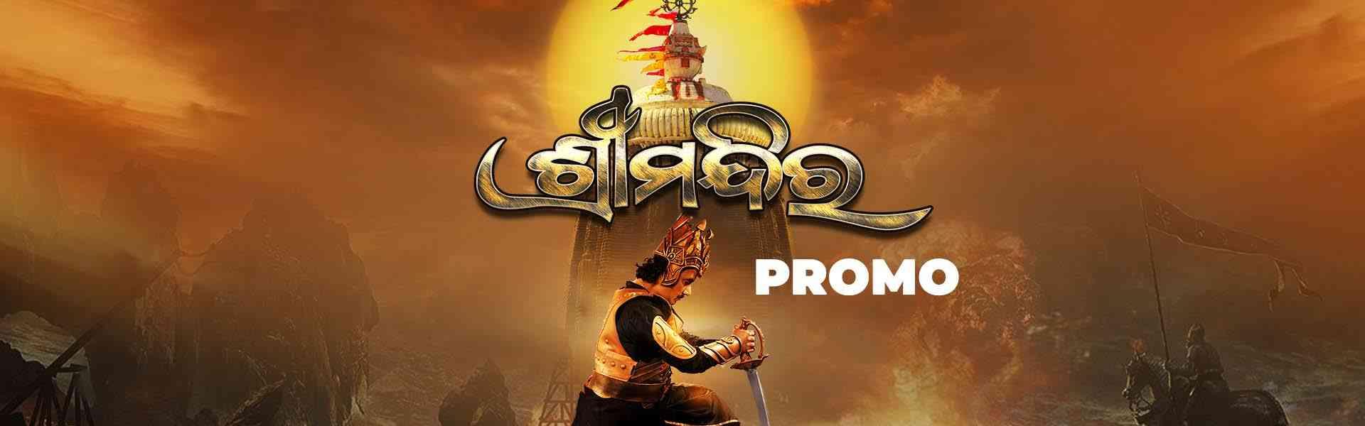 Sri Mandira Promo 01