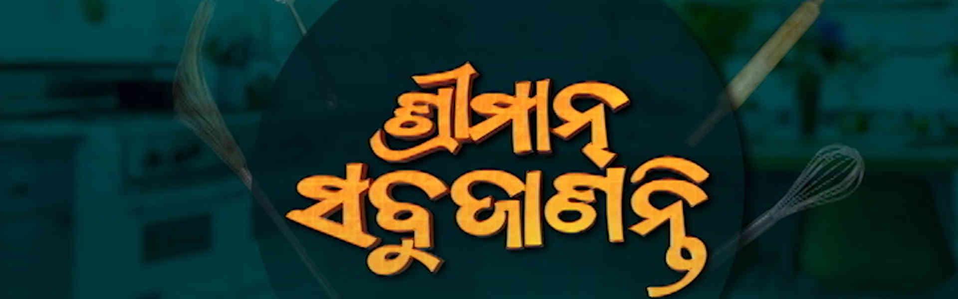 Sriman Sabu Jananti