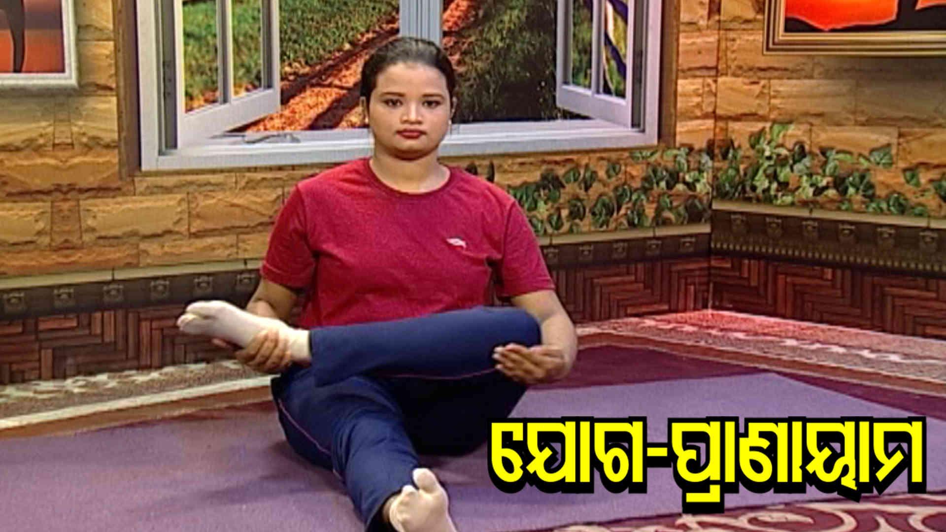 Yoga O Pranayam | Ep-56